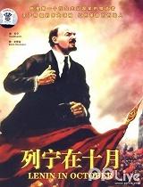 列宁在十月(英文原版)