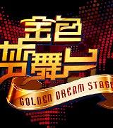 金色梦舞台
