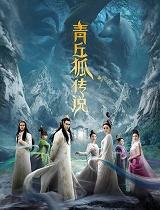 青丘狐传说湖南卫视版